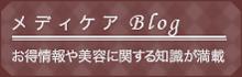 メディケア Blog