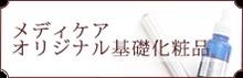 メディケア オリジナル基礎化粧品