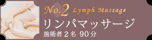 人気ランキングNo.2:リンパマッサージ(施術者1名 120分)