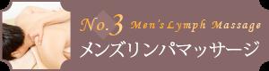 人気ランキングNo.3:メンズリンパマッサージ