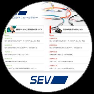SEV Official Website