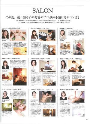 WWD JAPAN THE MAGAZINE 2012 FALL