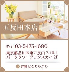 五反田本店