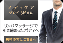 メディケア for MEN