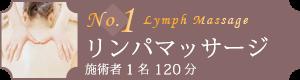 人気ランキングNo.1:リンパマッサージ(施術者2名 120分)