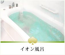 イオン風呂