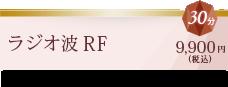 ラジオ波RF