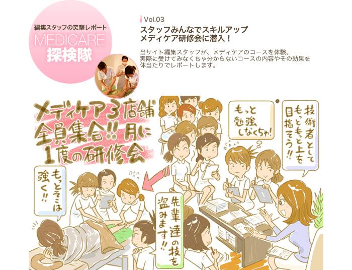MEDICARE探検隊 Vol.03 スタッフみんなでスキルアップ メディケア研修会に潜入!