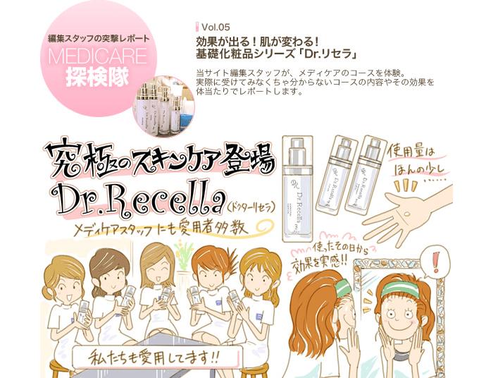 MEDICARE探検隊 Vol.05 効果が出る!肌が変わる!基礎化粧品シリーズ「Dr.リセラ」